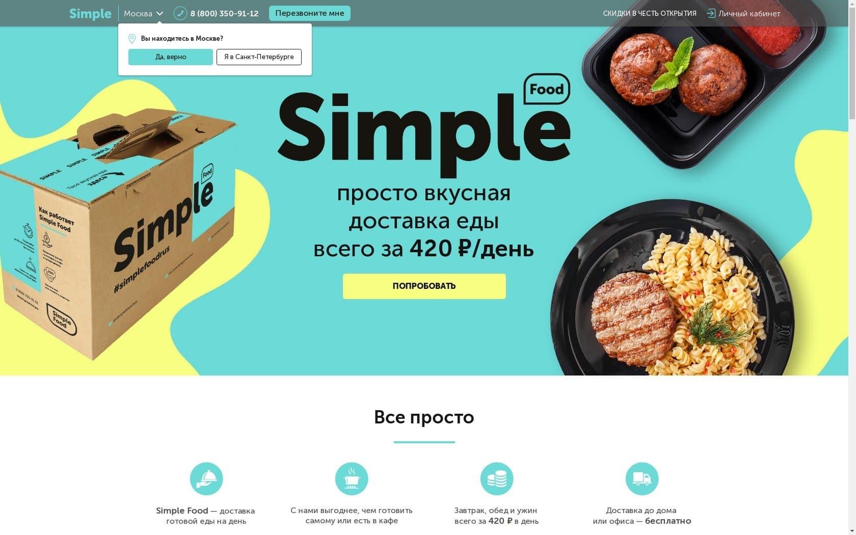 Wow Food (Simple Food)